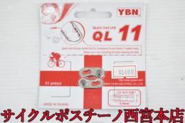YBN 11 SPEED QUICK LINK CHAIN QL-11