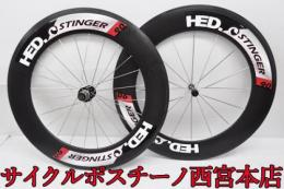 【A4701】HED STINGER 90 700C 前後カーボンホイール クイック無 中古品